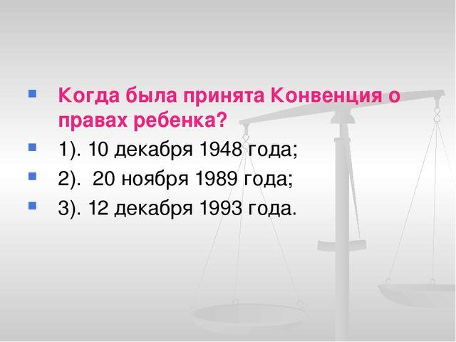 Когда была принята Конвенция о правах ребенка? 1). 10 декабря 1948 года; 2)....