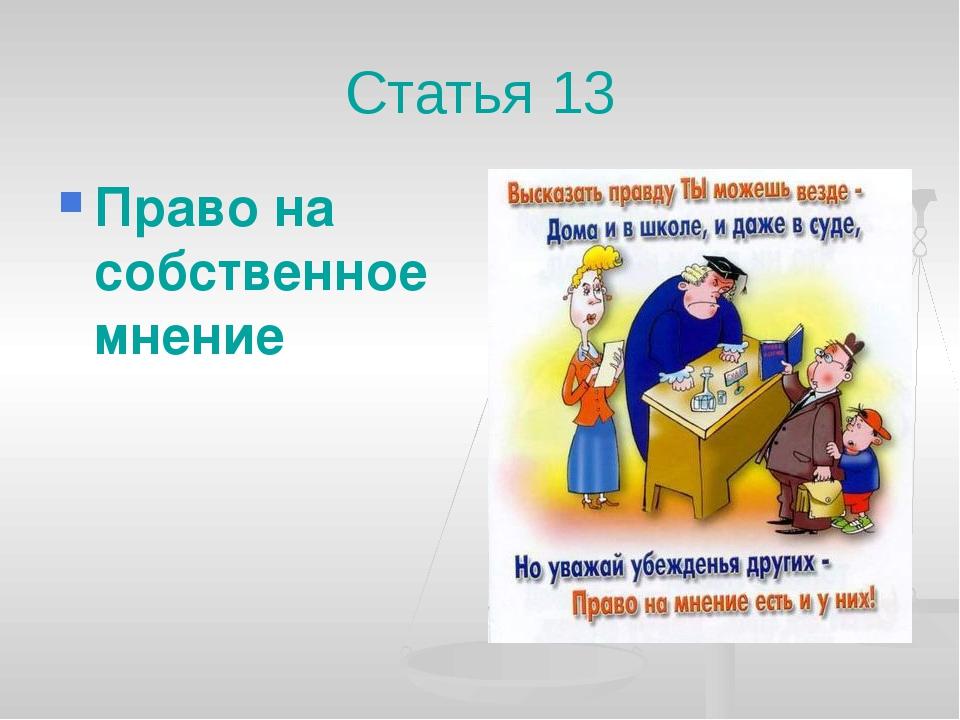 Статья 13 Право на собственное мнение
