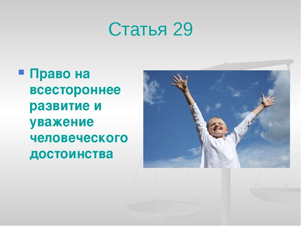Статья 29 Право на всестороннее развитие и уважение человеческого достоинства