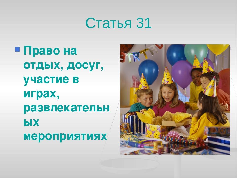 Статья 31 Право на отдых, досуг, участие в играх, развлекательных мероприятиях