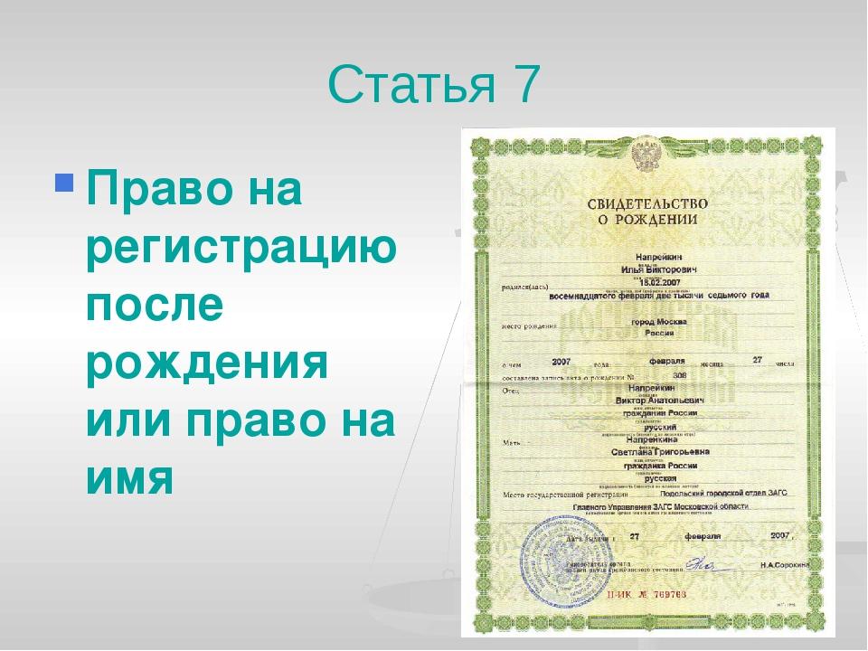 Статья 7 Право на регистрацию после рождения или право на имя