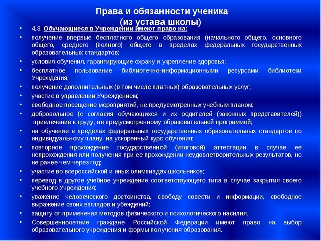 Права и обязанности ученика (из устава школы) 4.3. Обучающиеся в Учреждении...