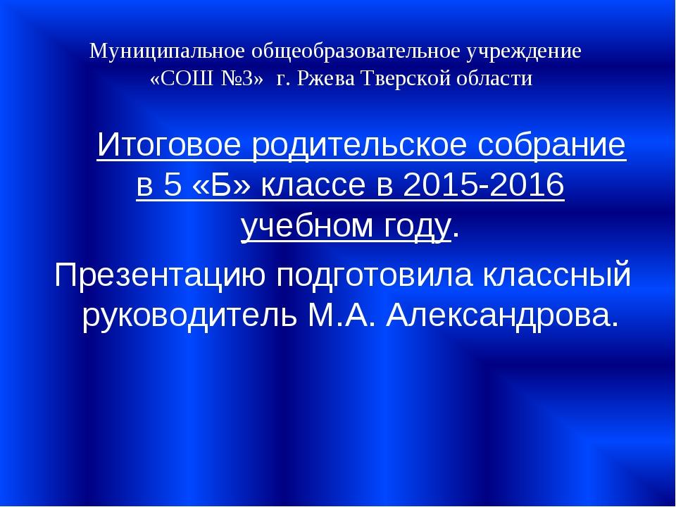 Муниципальное общеобразовательное учреждение «СОШ №3» г. Ржева Тверской облас...
