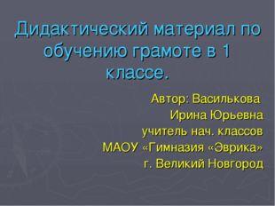 Дидактический материал по обучению грамоте в 1 классе. Автор: Василькова Ири