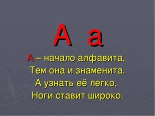 А а А – начало алфавита, Тем она и знаменита. А узнать её легко, Ноги ставит