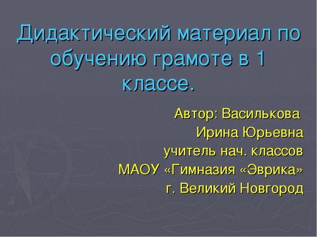 Дидактический материал по обучению грамоте в 1 классе. Автор: Василькова Ири...