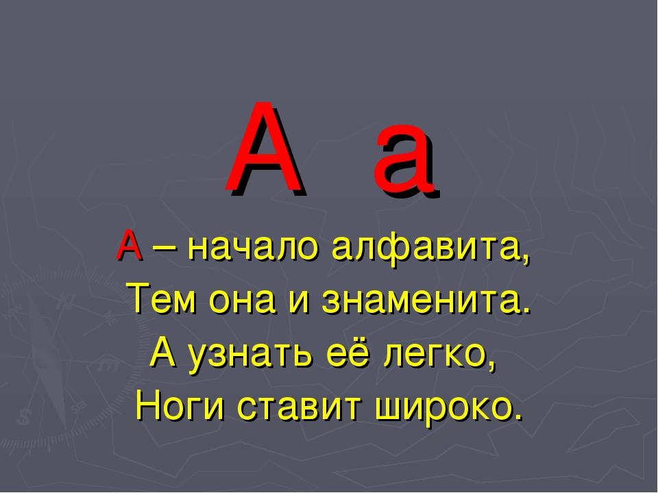 А а А – начало алфавита, Тем она и знаменита. А узнать её легко, Ноги ставит...