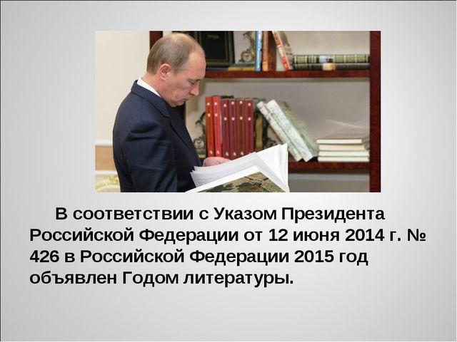 В соответствии с Указом Президента Российской Федерации от 12 июня 2014 г. №...