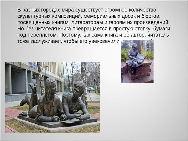В разных городах мира существует огромное количество скульптурных композиций,...