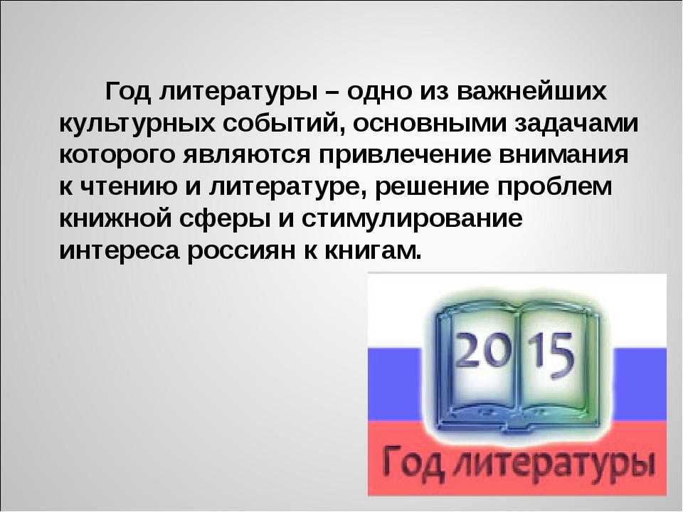 Год литературы – одно из важнейших культурных событий, основными задачами ко...