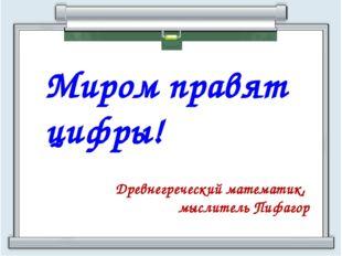 Миром правят цифры! Древнегреческий математик, мыслитель Пифагор