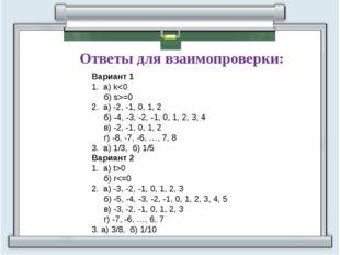 Вариант 1 1. а) k=0 2. а) -2, -1, 0, 1, 2 б) -4, -3, -2, -1, 0, 1, 2, 3, 4 в)