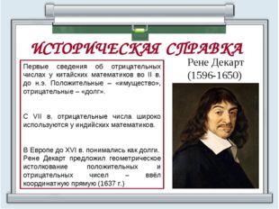 ИСТОРИЧЕСКАЯ СПРАВКА Рене Декарт (1596-1650) Первые сведения об отрицательных