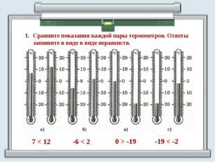 Сравните показания каждой пары термометров. Ответы запишите в виде в виде нер