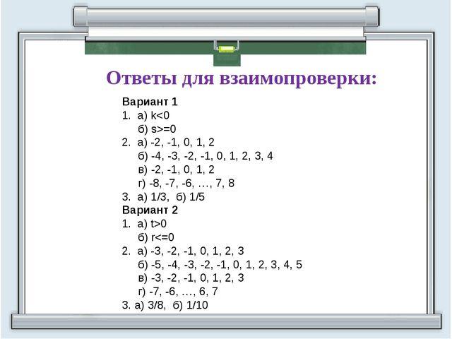 Вариант 1 1. а) k=0 2. а) -2, -1, 0, 1, 2 б) -4, -3, -2, -1, 0, 1, 2, 3, 4 в)...