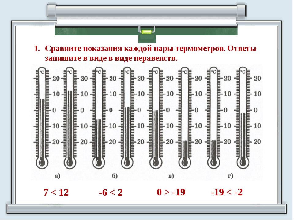 Сравните показания каждой пары термометров. Ответы запишите в виде в виде нер...