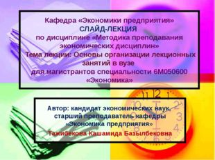Кафедра «Экономики предприятия» СЛАЙД-ЛЕКЦИЯ по дисциплине «Методика преподав