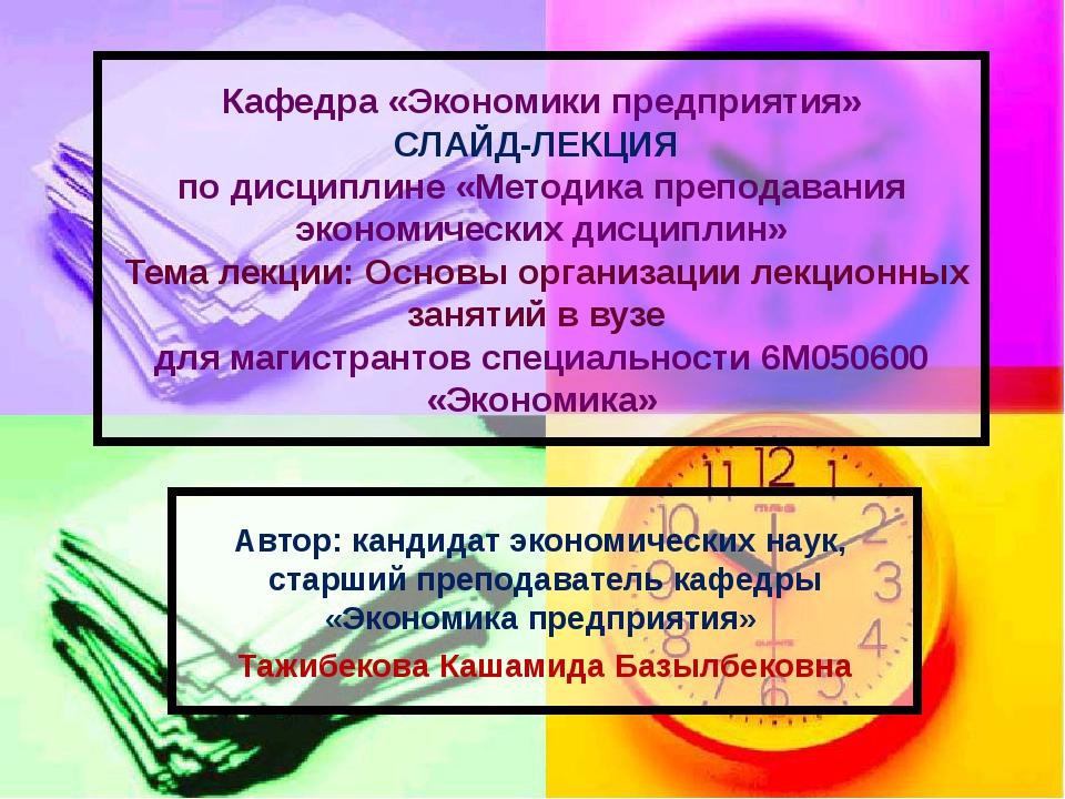 Кафедра «Экономики предприятия» СЛАЙД-ЛЕКЦИЯ по дисциплине «Методика преподав...