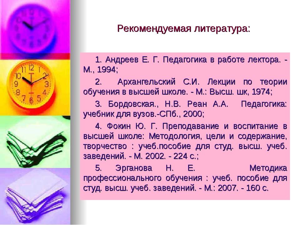 Рекомендуемая литература: 1. Андреев Е. Г. Педагогика в работе лектора. - М.,...
