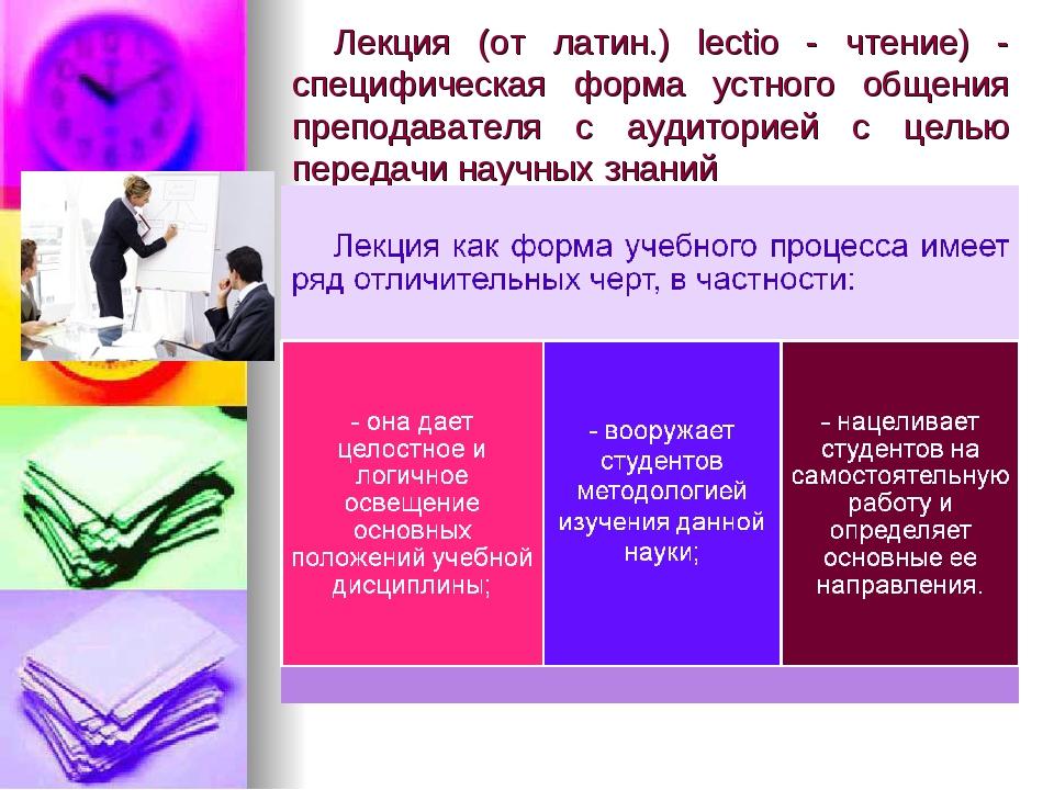 Лекция (от латин.) lectio - чтение) - специфическая форма устного общения пре...
