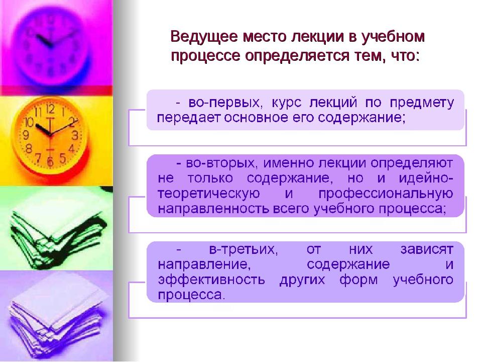 Ведущее место лекции в учебном процессе определяется тем, что: