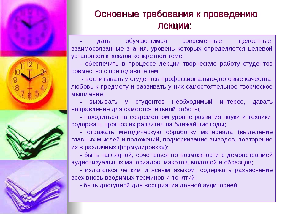 Основные требования к проведению лекции: - дать обучающимся современные, цело...
