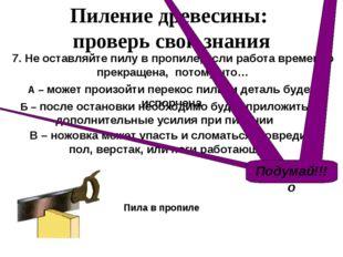 7. Не оставляйте пилу в пропиле, если работа временно прекращена, потому что