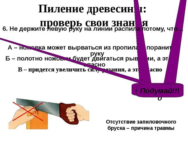 Пиление древесины: проверь свои знания В – придется увеличить силу резания, а...