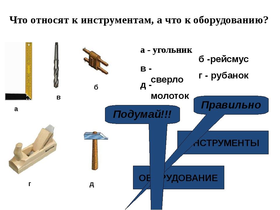Что относят к инструментам, а что к оборудованию? а - угольник а б в г д г -...