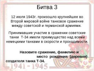 Битва 3 12 июля 1943г. произошло крупнейшее во Второй мировой войне танковое