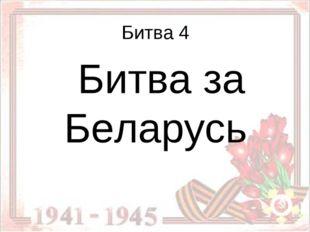 Битва 4 Битва за Беларусь