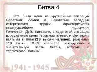 Битва 4  Эта была одна из крупнейших операций Советской Армии в некоторых за