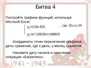 Битва 4 Постройте графики функций, используя Microsoft Excel. y1=1/3x-5/3