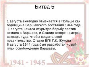 Битва 5 1 августа ежегодно отмечается в Польше как годовщина Варшавского восс