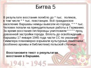 Битва 5 В результате восстания погибло до * тыс. поляков, в том числе * * тыс