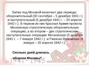 Битва под Москвой включает два периода: оборонительный (30 сентября – 5 дека