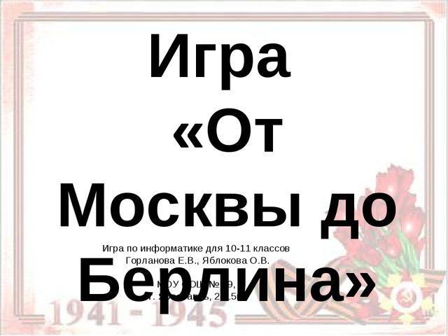 Игра «От Москвы до Берлина» Игра по информатике для 10-11 классов Горланова Е...