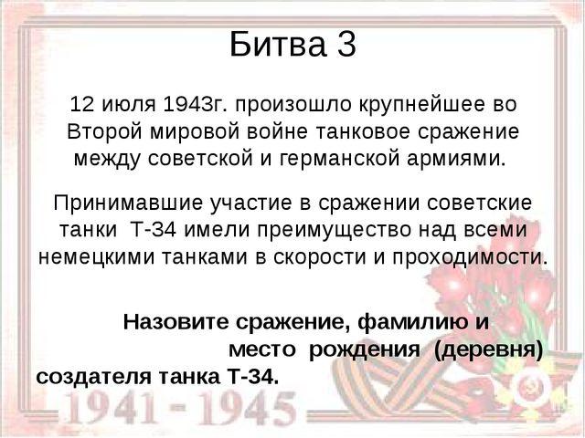 Битва 3 12 июля 1943г. произошло крупнейшее во Второй мировой войне танковое...