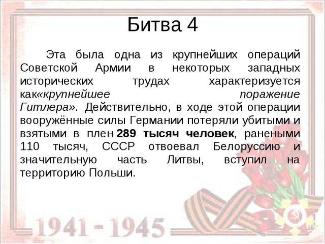 Битва 4  Эта была одна из крупнейших операций Советской Армии в некоторых за...