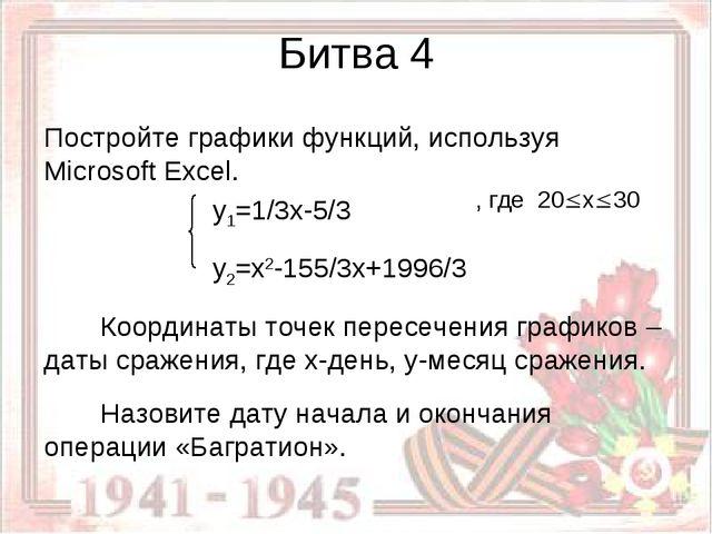 Битва 4 Постройте графики функций, используя Microsoft Excel. y1=1/3x-5/3...