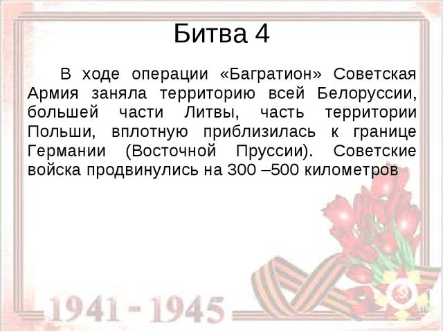 Битва 4  В ходе операции «Багратион» Советская Армия заняла территорию всей...