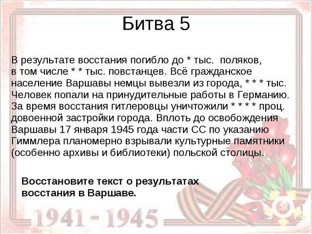 Битва 5 В результате восстания погибло до * тыс. поляков, в том числе * * тыс...