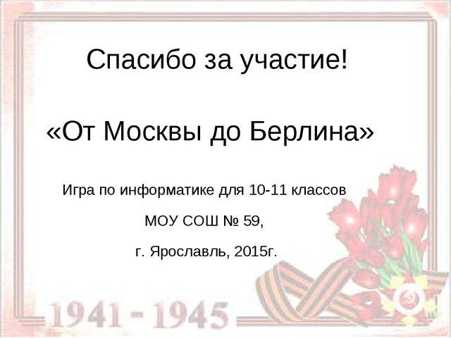 «От Москвы до Берлина» Игра по информатике для 10-11 классов МОУ СОШ № 59, г....
