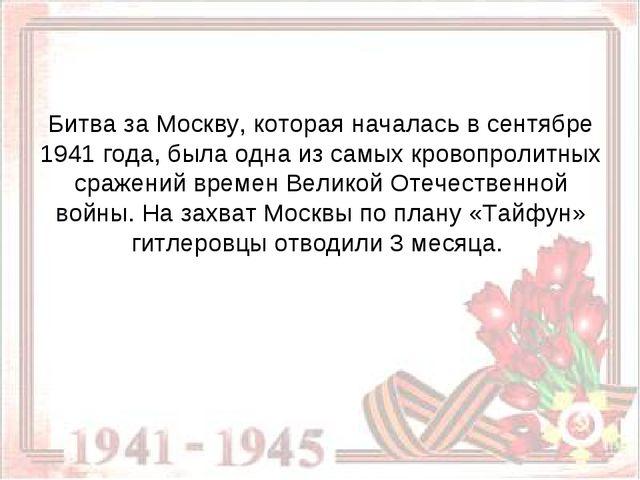 Битва за Москву, которая началась в сентябре 1941 года, была одна из самых кр...