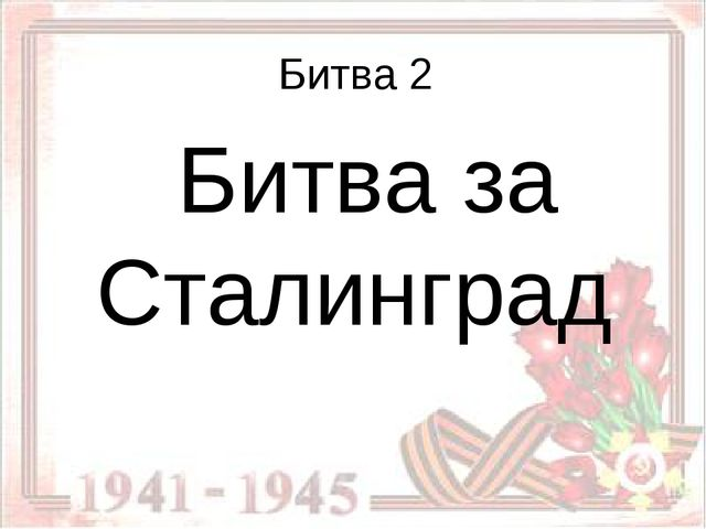 Битва 2 Битва за Сталинград