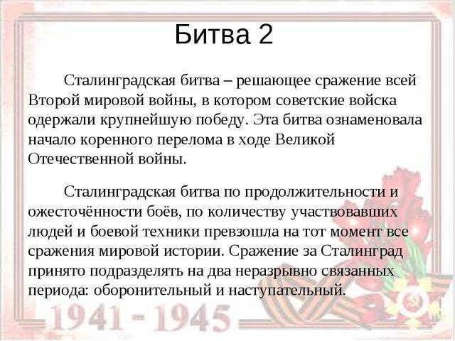 Битва 2 Сталинградская битва – решающее сражение всей Второй мировой войны,...