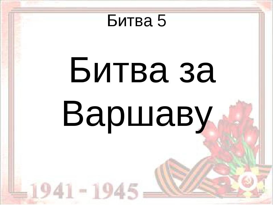 Битва 5 Битва за Варшаву