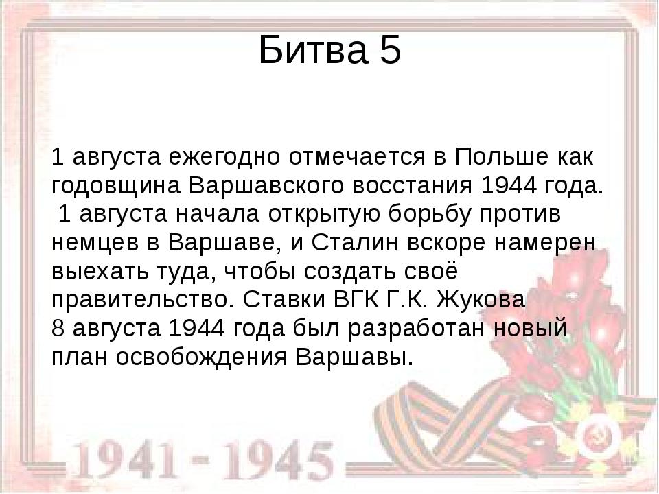 Битва 5 1 августа ежегодно отмечается в Польше как годовщина Варшавского восс...