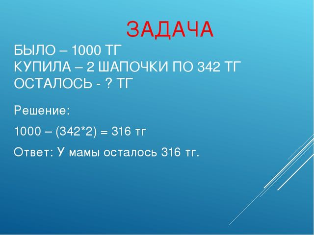 Решение: Решение: 1000 – (342*2) = 316 тг Ответ: У мамы осталось 316 тг.