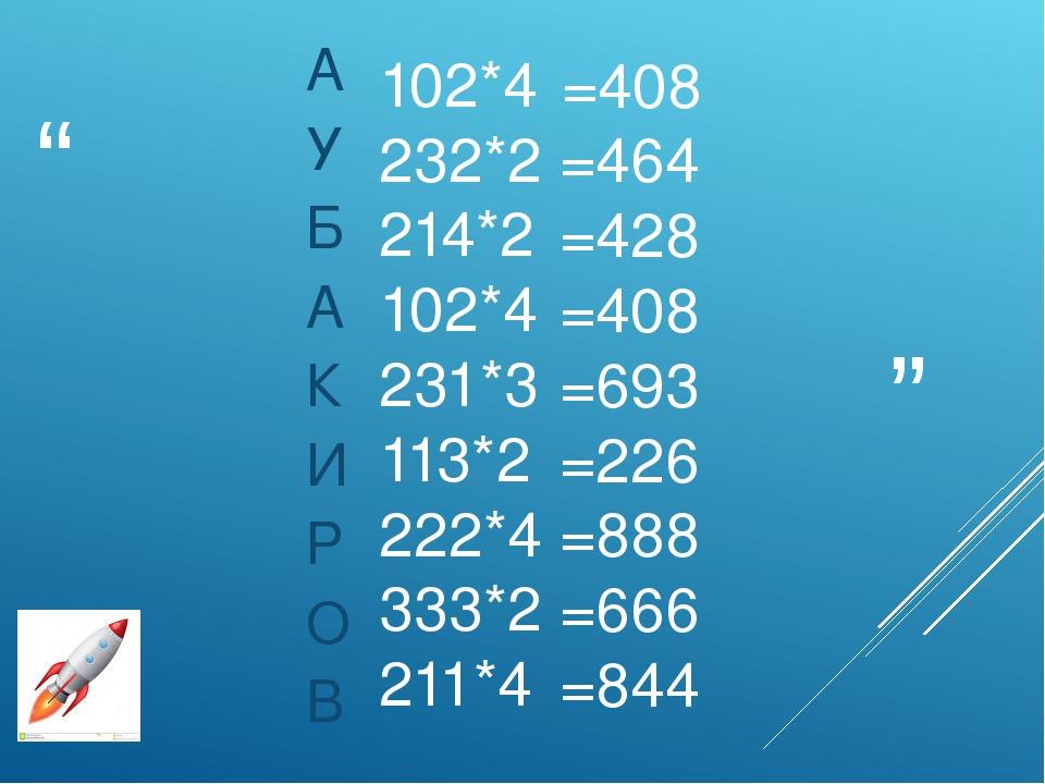 =408 =464 =428 =408 =693 =226 =888 =666 =844    =408 =464 =428 =408 =693 =22...
